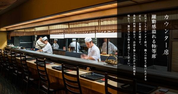 日本料理 一扇(いっせん) 店内写真1F